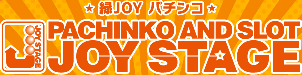 JOY STAGE 縁JOY パチンコ PACHINKO AND SLOT JOY STAGE